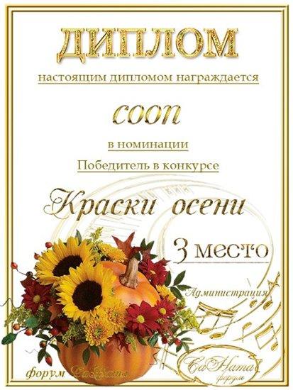 """Поздравляем победителей конкурса """"Краски осени""""! E978fe6ff26ft"""
