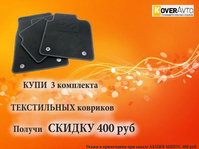 KoverAvto - Велюровые АВТОКОВРИКИ - Страница 2 9564fad2db29