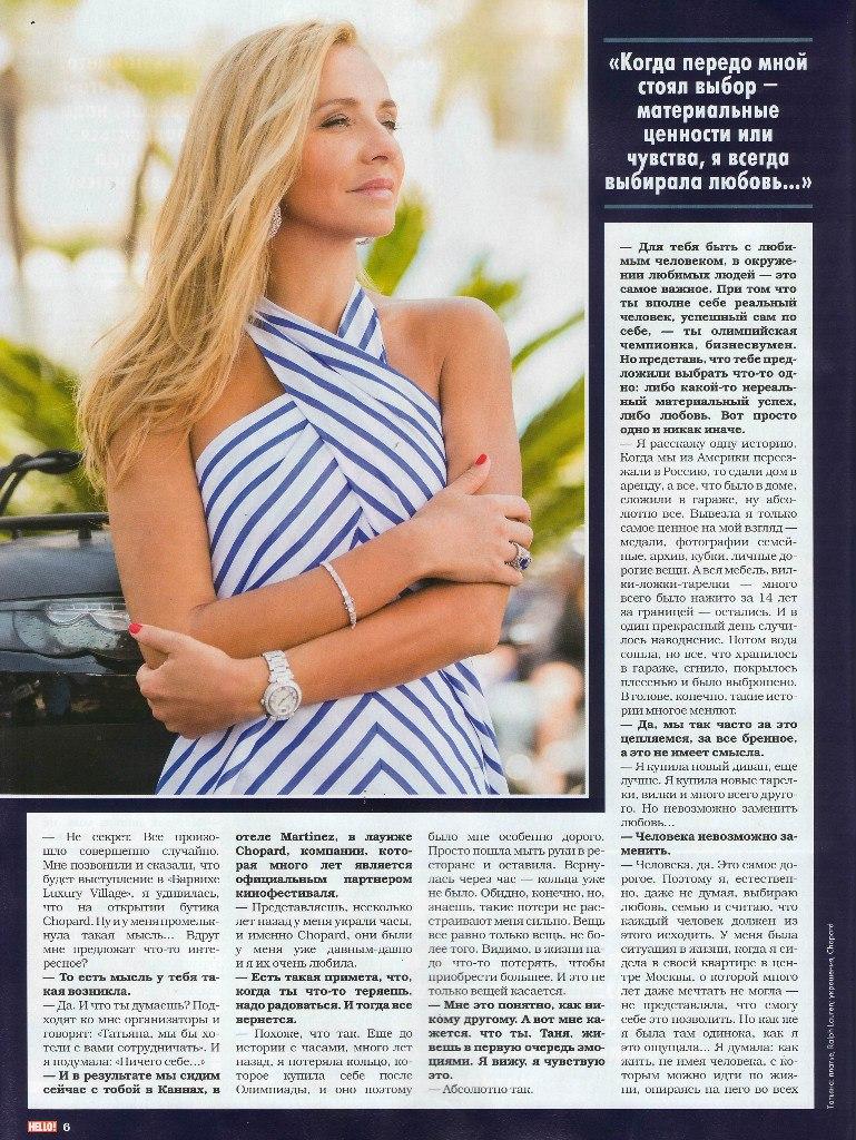 Татьяна Навка. Пресса - Страница 11 50eee8f18460