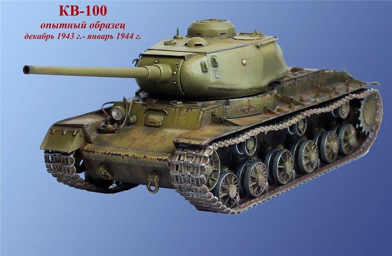 КВ-100 D803c5328af5