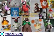 Вязаные игрушки 3bee8fe41ebet