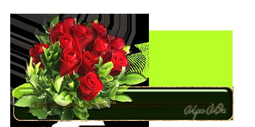 Цветы для друзей B477434807a8