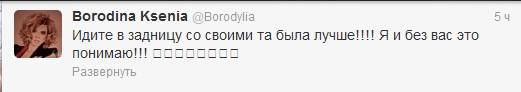 Ксения Бородина 75f8f1aa2e6d