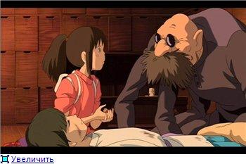 Унесенные призраками / Spirited Away / Sen to Chihiro no kamikakushi (2001 г. полнометражный) 6b4dc5c66042t