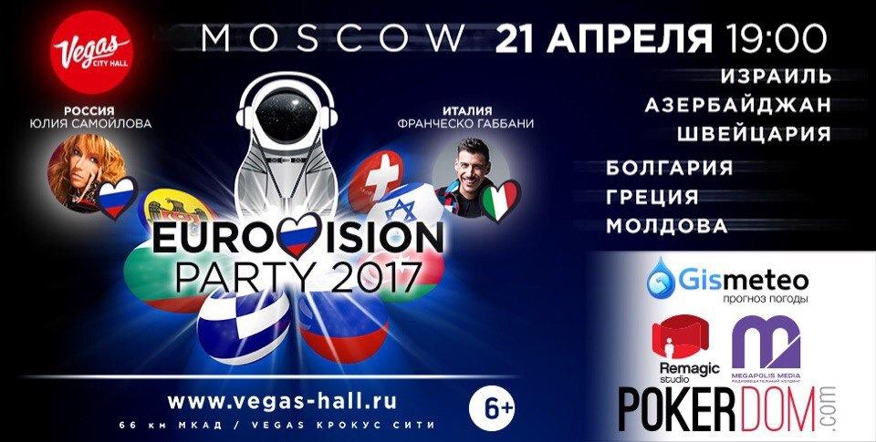 Евровидение - 2017 - Страница 2 Af452fd64d0a