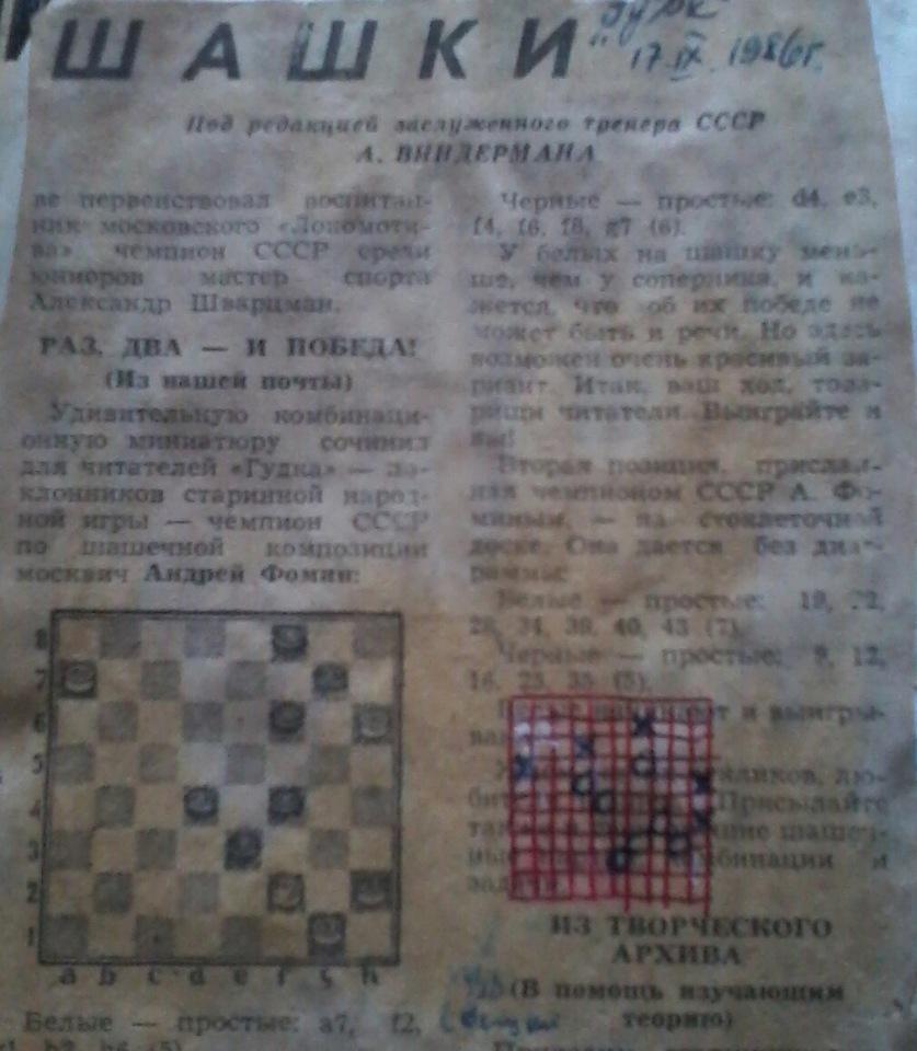 Уточнение первоисточников публикаций(проблемы в русские шашки) - Страница 5 B7093c41af5c