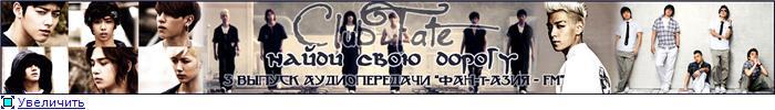 "Аудиопередача ""ФАН-т-АЗИЯ - FM"" - Страница 2 288300de6728t"