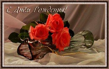 Поздравляем с Днем Рождения Лара Сенченко F72c6c341704t