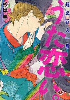 Аниме «Chouyaku Hyakuninisshu: Uta Koi.»  E8b2bb276010