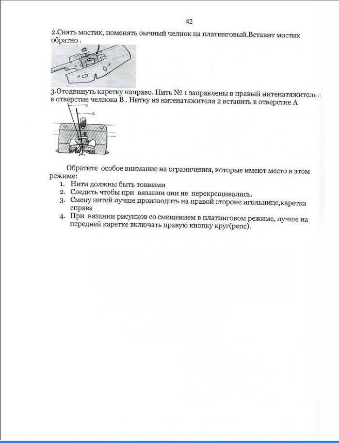 Начальный курс по обучению вязания на вязальной машине SILVER REED   - Страница 4 E2dfbfd287c2