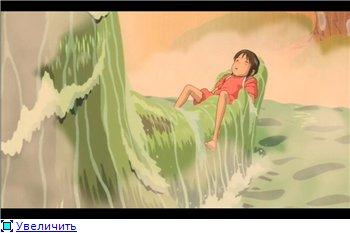 Унесенные призраками / Spirited Away / Sen to Chihiro no kamikakushi (2001 г. полнометражный) E186ef771e43t