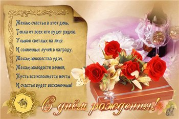Поздравляем с Днем Рождения Валентину (валюша) 89666086add9t