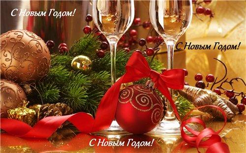 С Новым годом! Bd05c68e223f