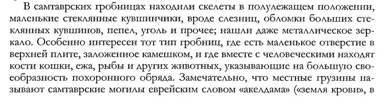 Archeology - Археология.  A9b6e48840ad
