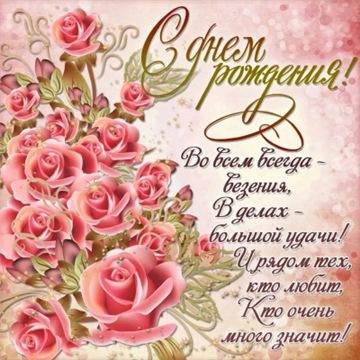 Ната, с Днем рождения! - Страница 2 96c9721d0651t
