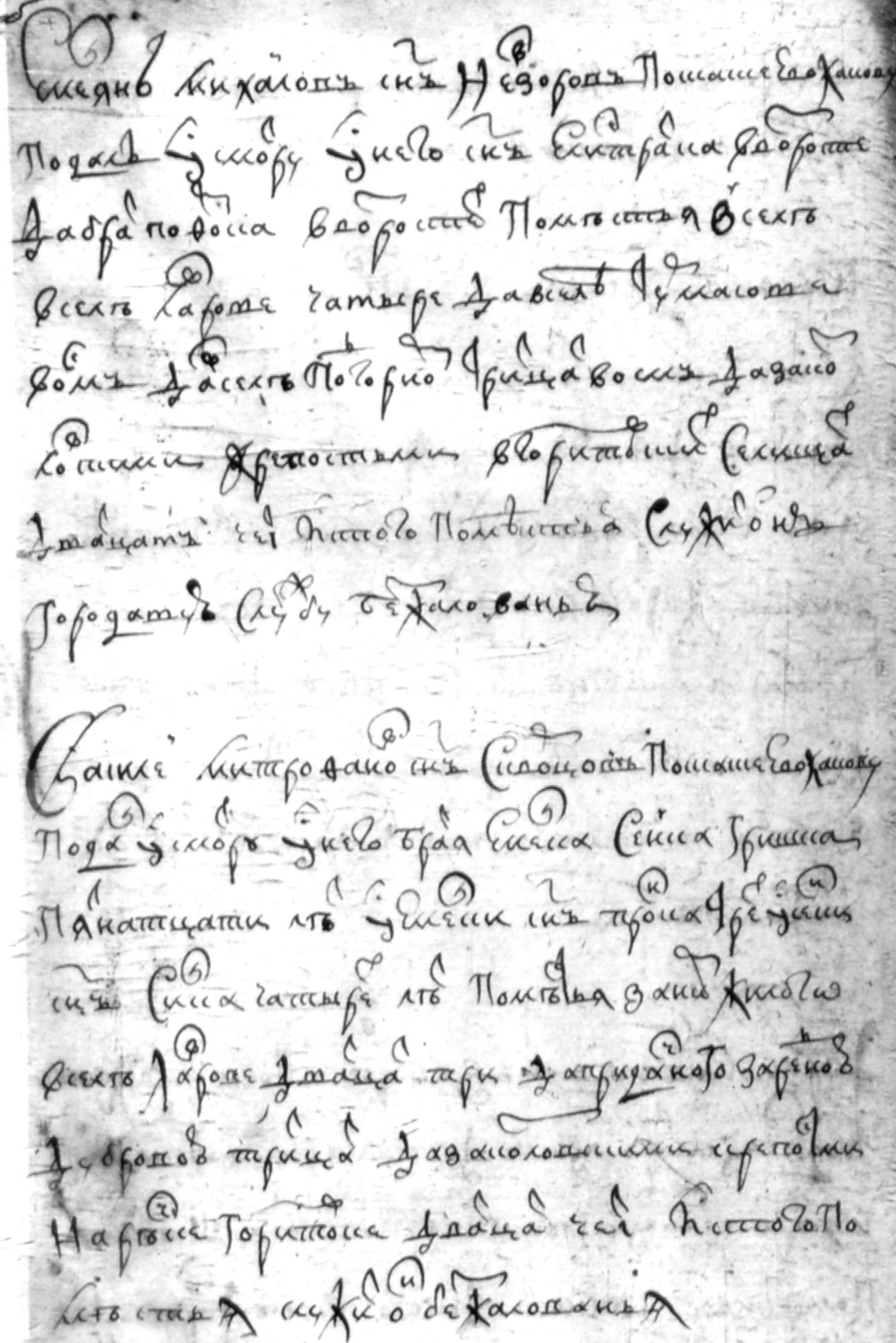 Упоминания о Невзоровых 17 века 35e7d84eba66