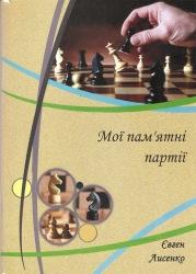 Купити шахову літературу Dbff4ac478f3