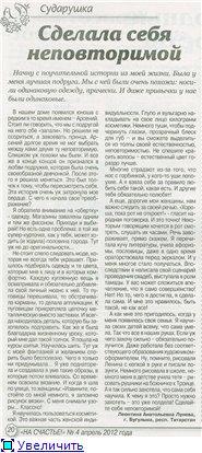 Частушки и стихи Леонтины Луневой - Страница 2 06272ff55328t