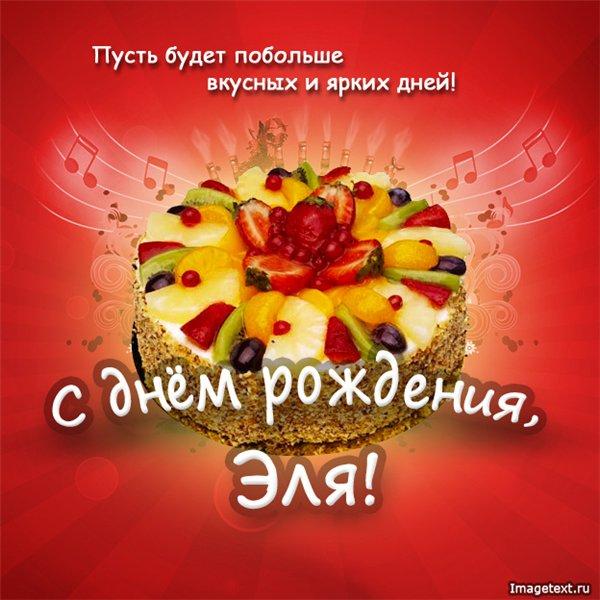 Элечку-карамЭльку с днем рождения!!! - Страница 2 2783e04c6362