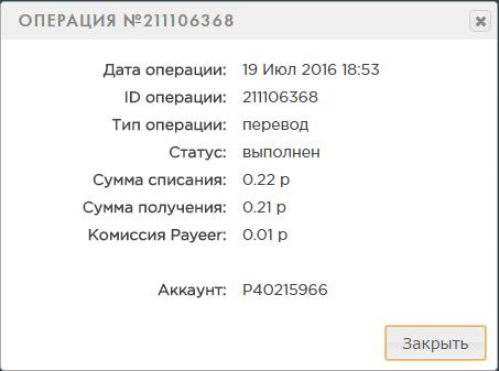 Заработок без вложений, халявный бонус каждый час на электронный кошелек Edb10f914b06
