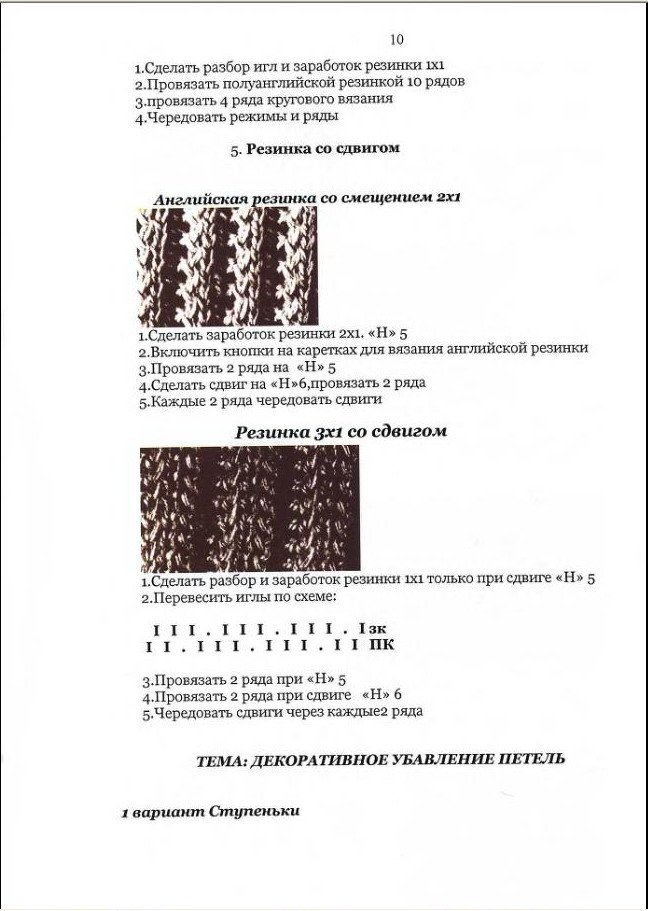 Начальный курс по обучению вязания на вязальной машине SILVER REED   - Страница 3 46641340778f