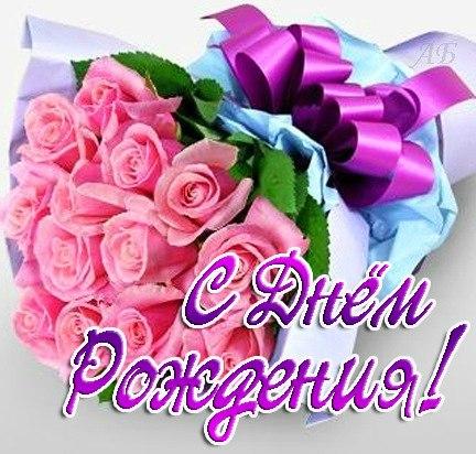 С ДНЁМ РОЖДЕНИЯ, АНЕЧКА!!! 331625a11acf