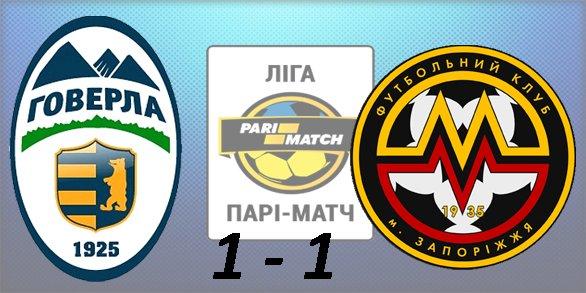 Чемпионат Украины по футболу 2015/2016 F450076ea72d