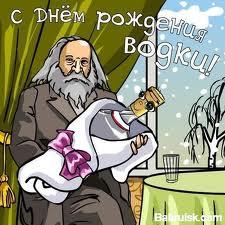 1 января — день рождения русской водки. Сегодня ей исполняется 152 года. 9c94f7bd92f4