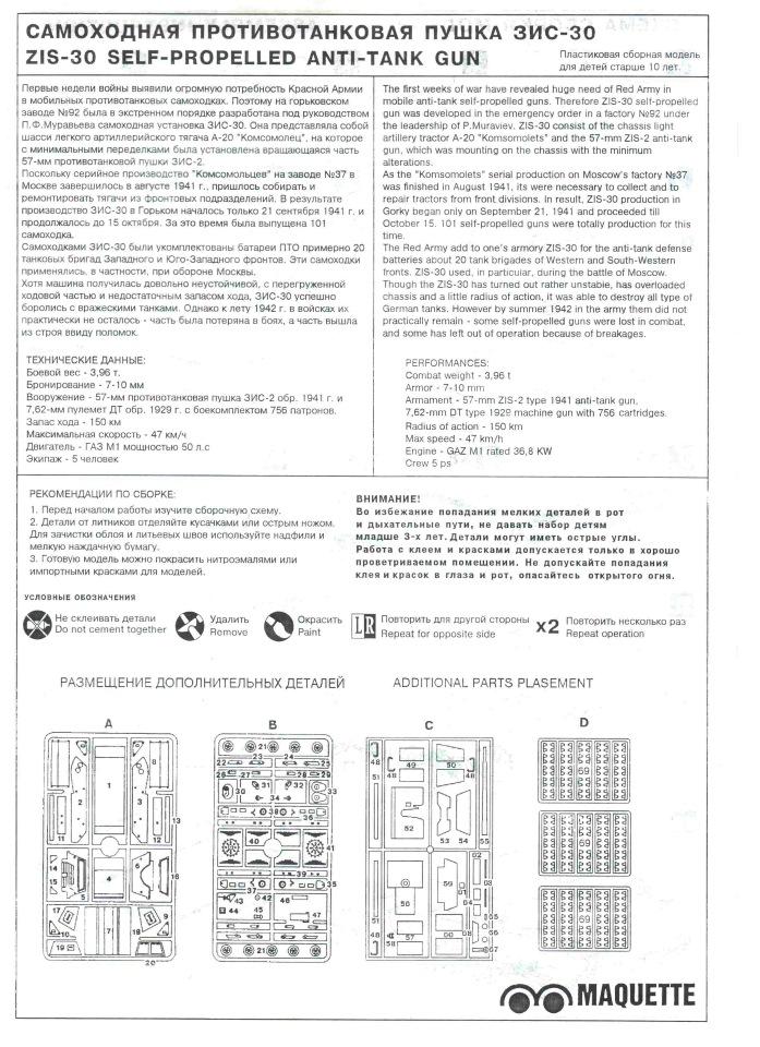 Обзор ЗиС-30 Противотанковая самоходная установка, 1/35, (MSD 35014). F5d1a7c640d6