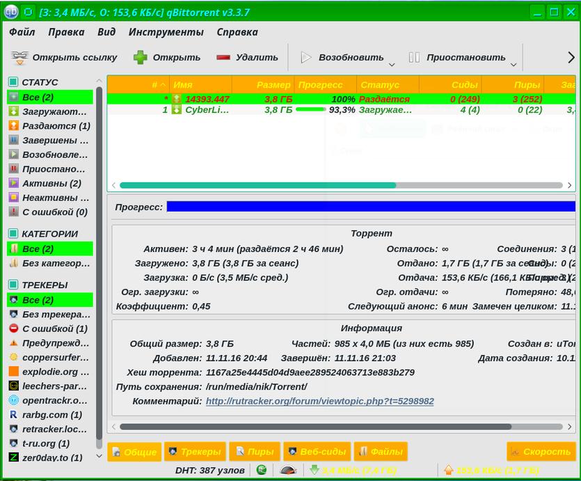 qBittorrent —  клиент файлообменной сети BitTorrent. 90cf2b9148b6