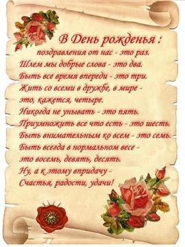 Поздравляем с Днем Рождения Наталью (Золушка) Ba2b389a7bfct