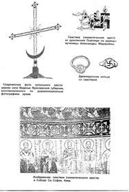Коловрат. Православный символ? - Страница 2 90f07755d4dft