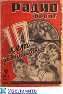 Радиофронт 1-1934 г. 2423a540efeft