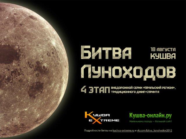 КУШВИНСКИЙ ВНЕДОРОЖНЫЙ СЕЗОН 2012 «БИТВА ЛУНОХОДОВ»  2af808fc70eb