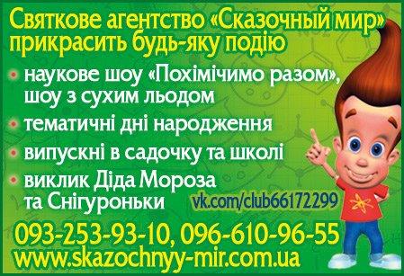 Организация и проведение детских праздников Fff503810ee7