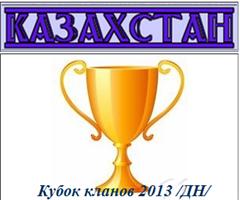 Клан КАЗАХСТАН Обладатели Кубка 2013 /ДН/Чемпионы по спортивным /ДН/ 2012