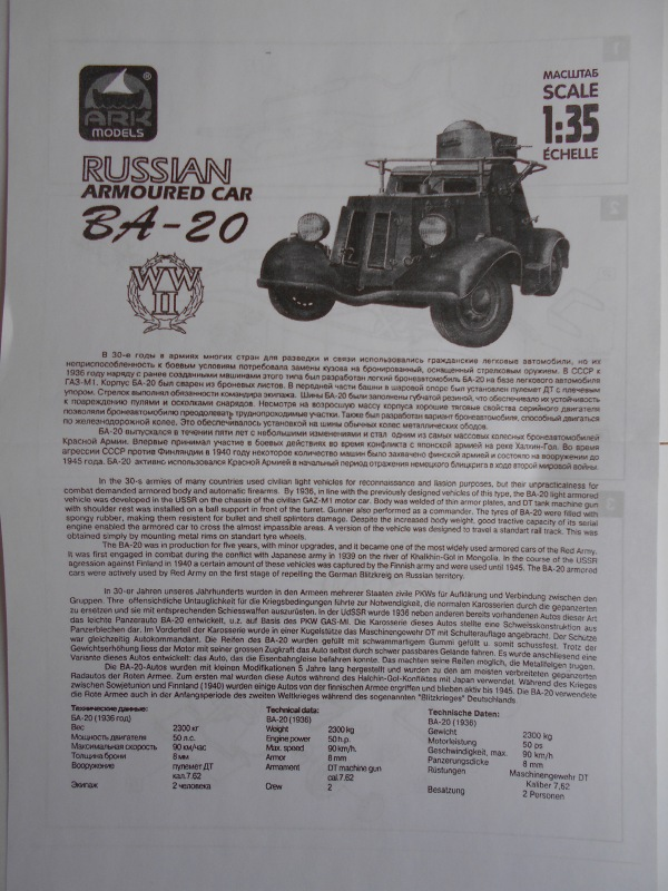 Обзор БА-20 (Арк-модел №35004 и НПФ Старт) 43a0587a651b