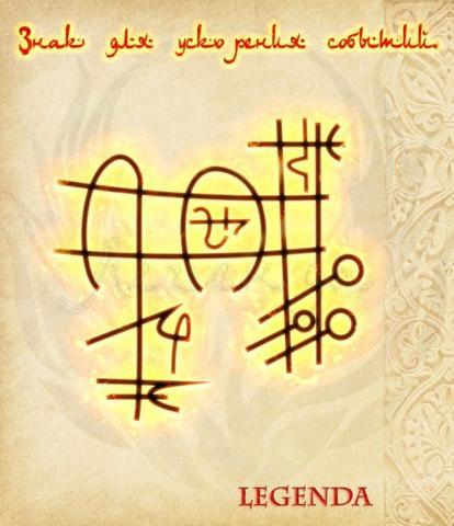 Знак для ускорения событий (автор - Legenda) 03eb9a3df9c3