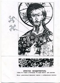 Коловрат. Православный символ? - Страница 2 Fb948f23defbt