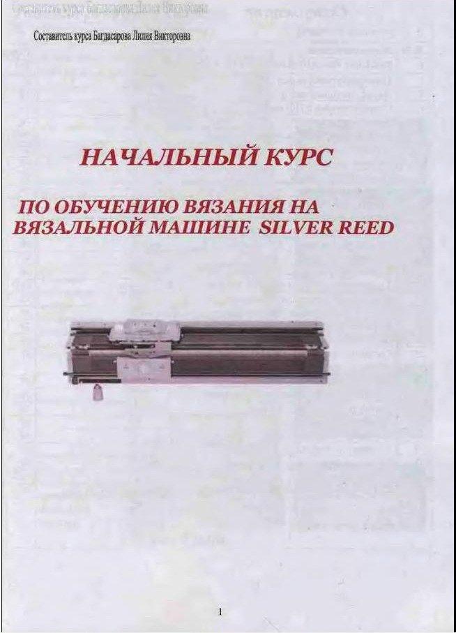 Начальный курс по обучению вязания на вязальной машине SILVER REED   6b575d6dc394