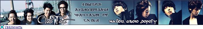 "Аудиопередача ""ФАН-т-АЗИЯ - FM"" - Страница 3 B21a73044a85t"