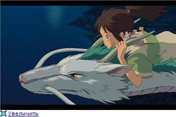 Унесенные призраками / Spirited Away / Sen to Chihiro no kamikakushi (2001 г. полнометражный) 7f2a65edf3d1t