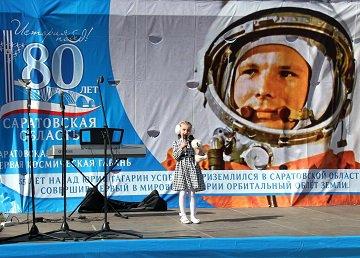 День Космонавтики. г. Саратов 2016 2babd88829f3