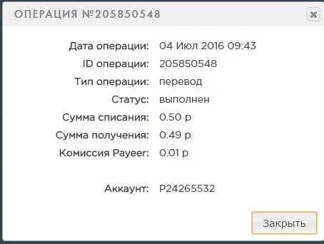 Заработок без вложений, халявный бонус каждый час на электронный кошелек Dad338f91418