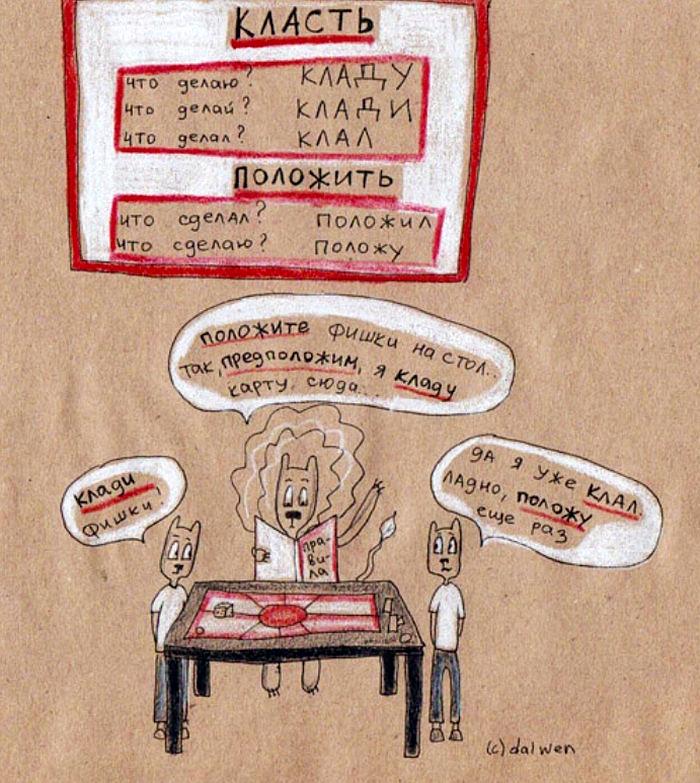 Забавные правила русского языка.  87a57cd2250c