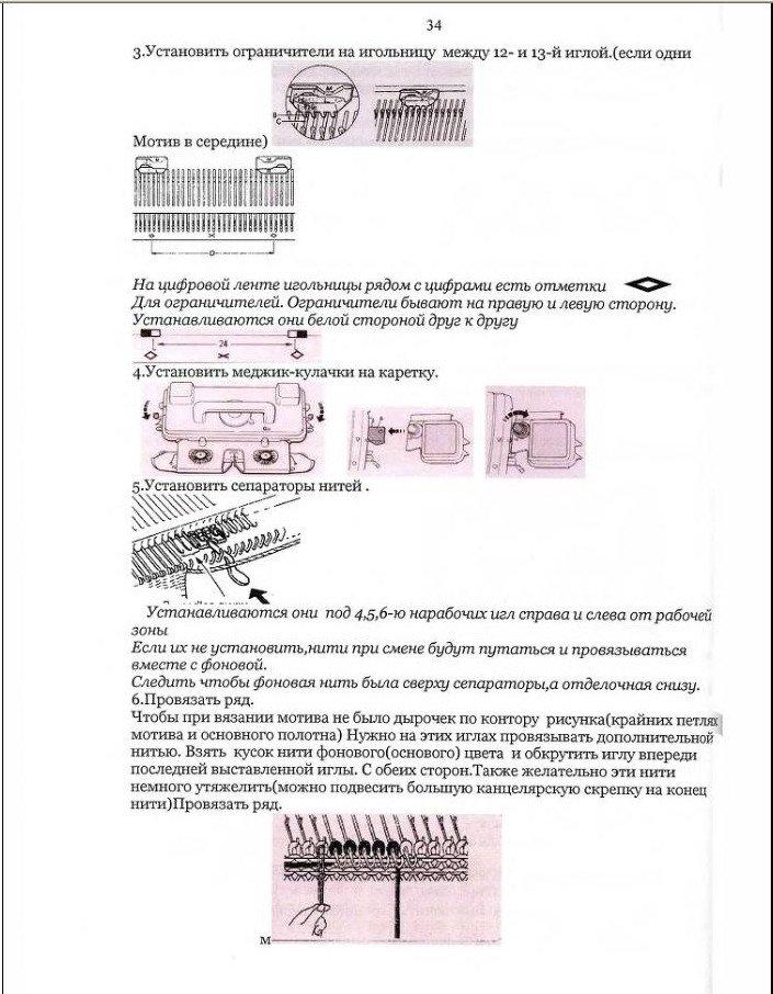 Начальный курс по обучению вязания на вязальной машине SILVER REED   - Страница 4 57b59fe44ee8