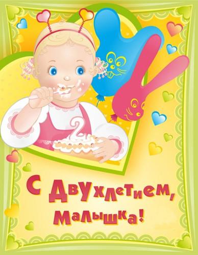 Маргошу(мама Канапелька) поздравляем с 2-х летием!!! 19be2f13fddb