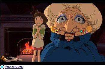 Унесенные призраками / Spirited Away / Sen to Chihiro no kamikakushi (2001 г. полнометражный) 254f861b14edt