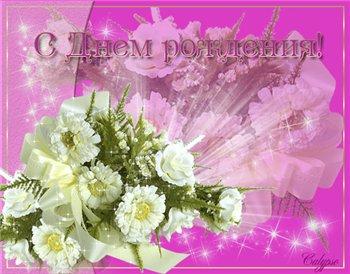 Поздравляем с Днем Рождения Наталью (Наталья)! 5576fc1d15f6t