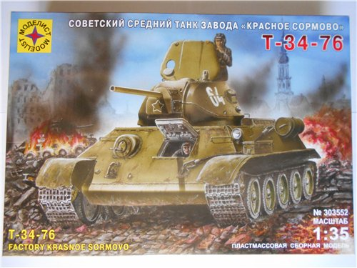 Т-34/76 Красное Сормово 1/35 (Моделист) 0def85f24b67